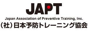 日本予防トレーニング協会ロゴ